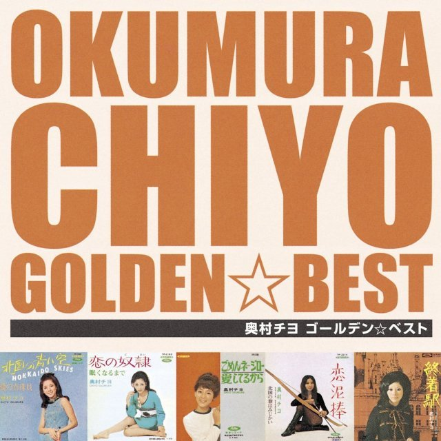 Golden Best Okumra Chiyo [Limited Edition]