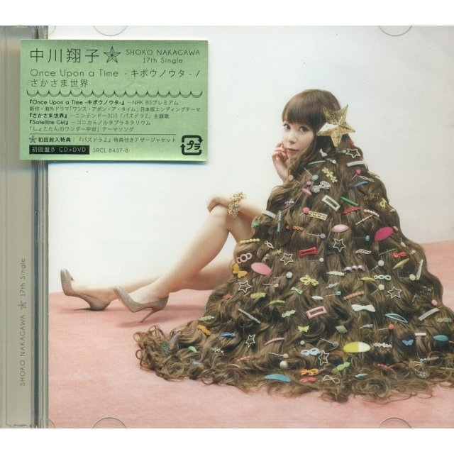 Once Upon A Time - Kibou No Uta / Sakasama Sekai [CD+DVD Limited Edition Type B]