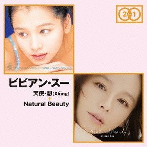 Shian New Edition+ Natural Beauty