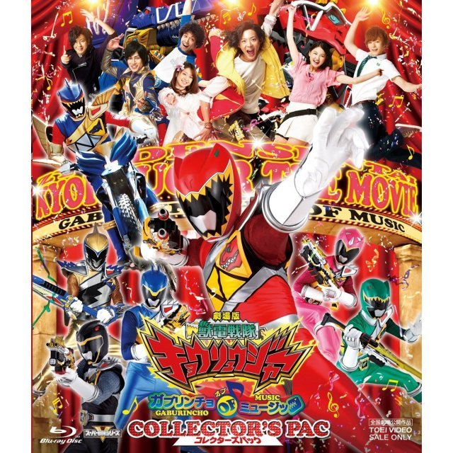 Zyuden Sentai Kyoryuger / Jyuden Sentai Kyoryuger Gaburincho Of Music Collector's Pack Theatrical Edition