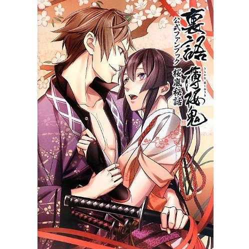 Urago Hakuouki Official Fanbook