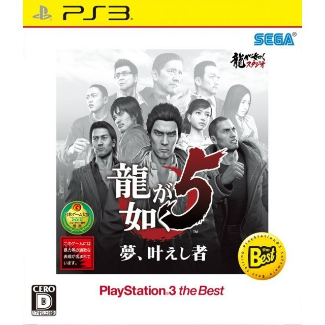 Ryu ga Gotoku 5: Yume, Kanaeshi Mono (Playstation 3 the Best)