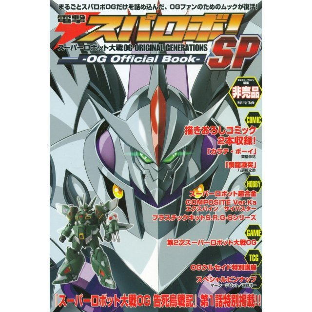 Dengeki Super Robot Taisen OG Original Generations Official Book SP