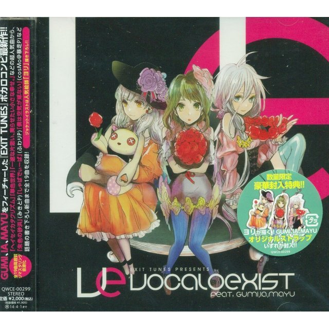 Exit Tunes Presents Vocaloexist feat. GUMI, IA, MAYU