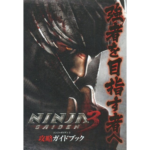 Ninja Gaiden 3 Guide Book