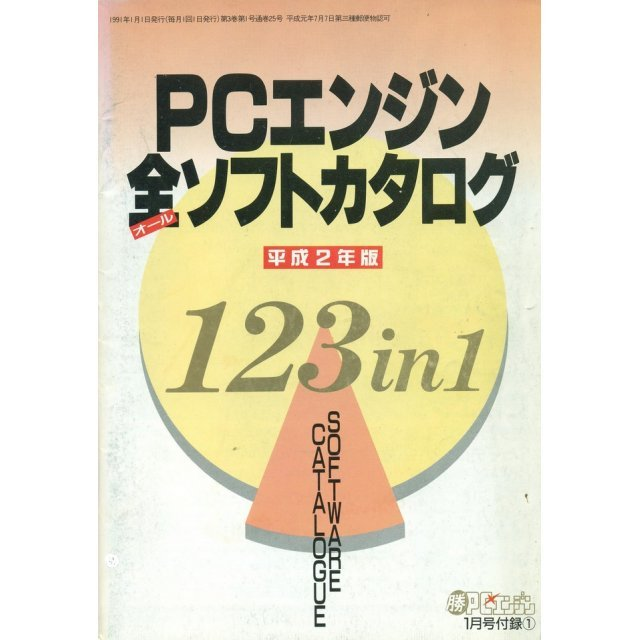 PC-Engine All Soft Catalog Heisei 2 Version (123 in 1)