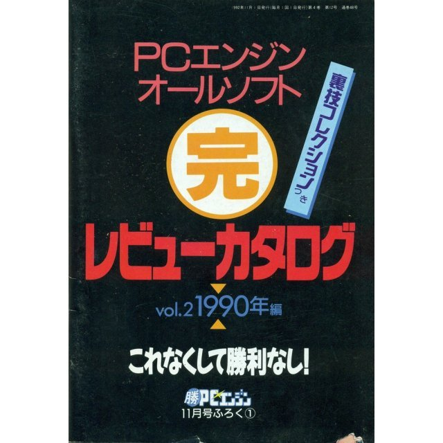 PC-Engine All Soft Review Catalog Vol. 2 (1990)