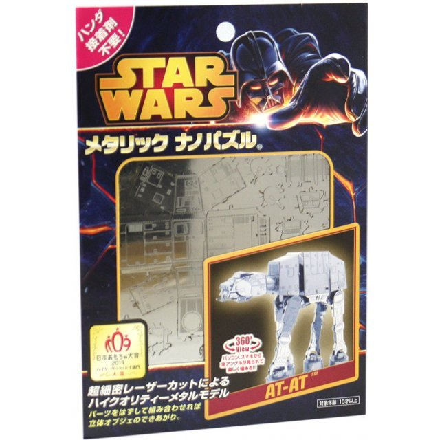 Star Wars Metallic Nano Puzzle: SMN-04 AT-AT