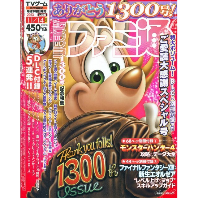 Weekly Famitsu No. 1300 (2013 11/14) [includes DLC for Drag on Dragoon 3, Fairy Fencer F etc.]