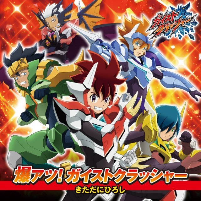 Geki Atsu Gaist Crusher (Gaist Crusher Intro Theme) [Limited Edition]