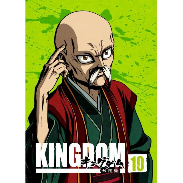 Kingdom Hisho Hen Vol.10