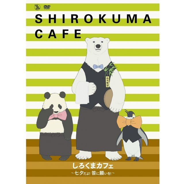 Shirokuma Cafe Event Dvd Vol.2