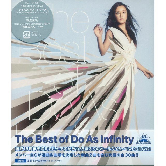 The Best Of Do As Infinity [2CD]