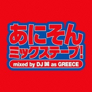 Anison Mix Tape Mixed By Dj Makoto As Greece