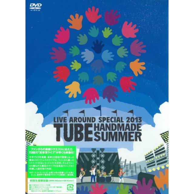 Live Around Special 2013 Handmade Summer [2DVD+CD Limited Edition]
