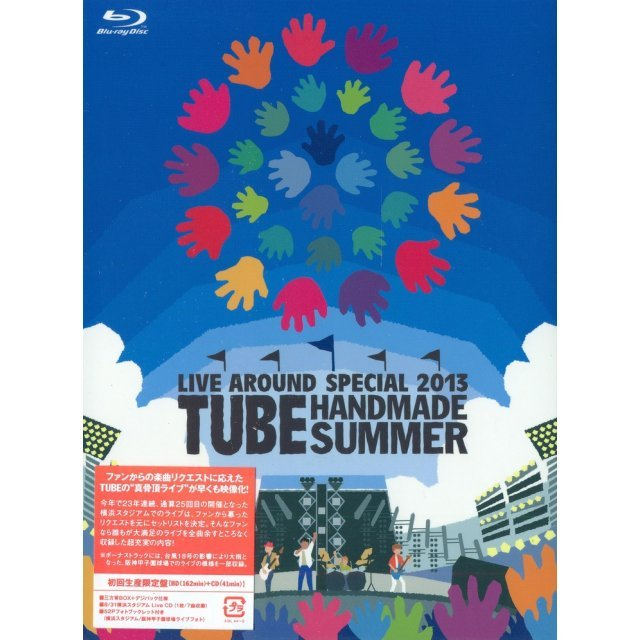 Live Around Special 2013 Handmade Summer [Blu-ray+CD Limited Edition]