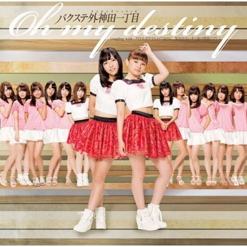 Oh My Destiny [CD+DVD Limited Edition Type A]