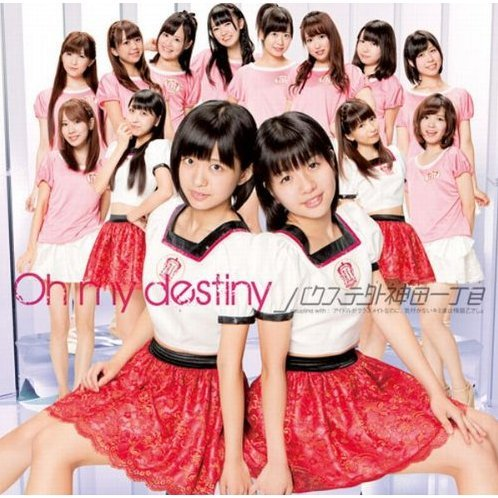 Oh My Destiny [CD+Photo Booklet Limited Edition Type C]
