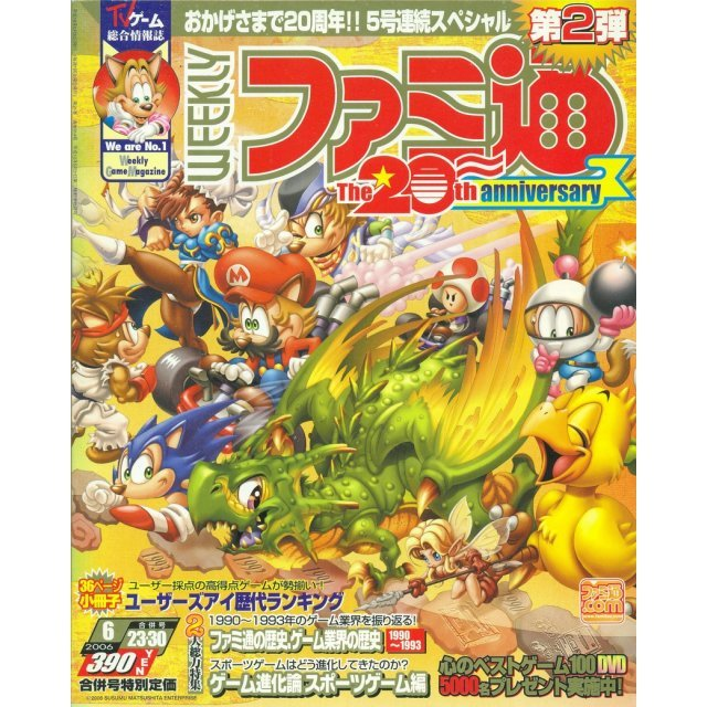 Weekly Famitsu 20th Anniversary Edition (2006 06/23-30)