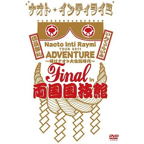 Tour 2011 Adventure - Toki Ha Naoto Dai Koukai Jidai - Final In Ryogoku Kokugikan [DVD+T-shirt Limited Edition]