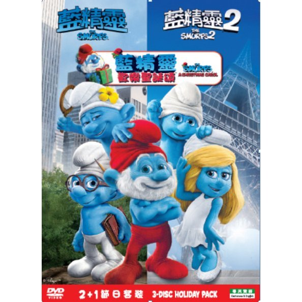 The Smurfs 3-Disc Holiday Pack [3DVD]