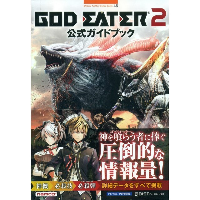 God Eater 2 Official Guidebook