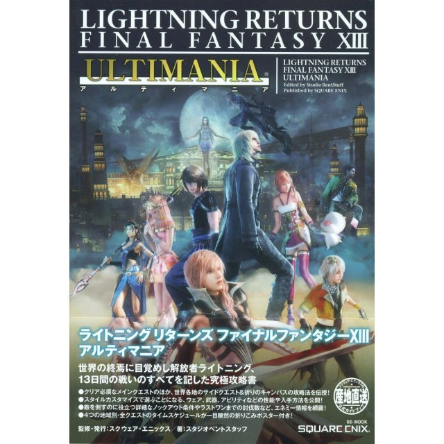 Lightning Returns: Final Fantasy XIII Ultimania