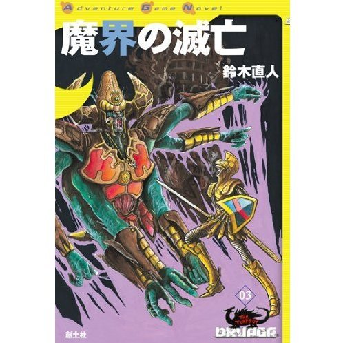 Makai no Metsubou (Game Book Druaga no Tou)