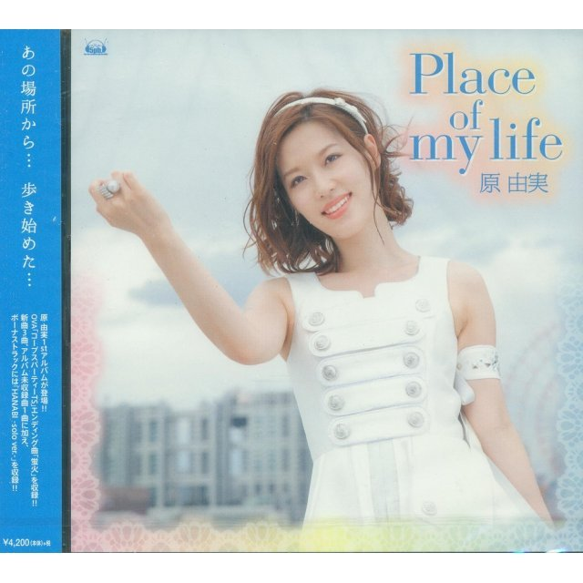 Place Of My Life [CD+DVD Limited Edition]