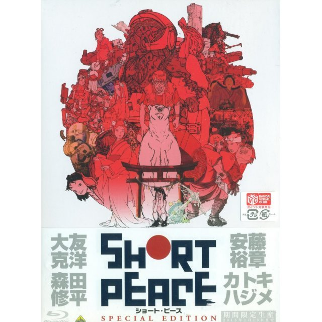 Short Peace Special Edition [Limited Edition]