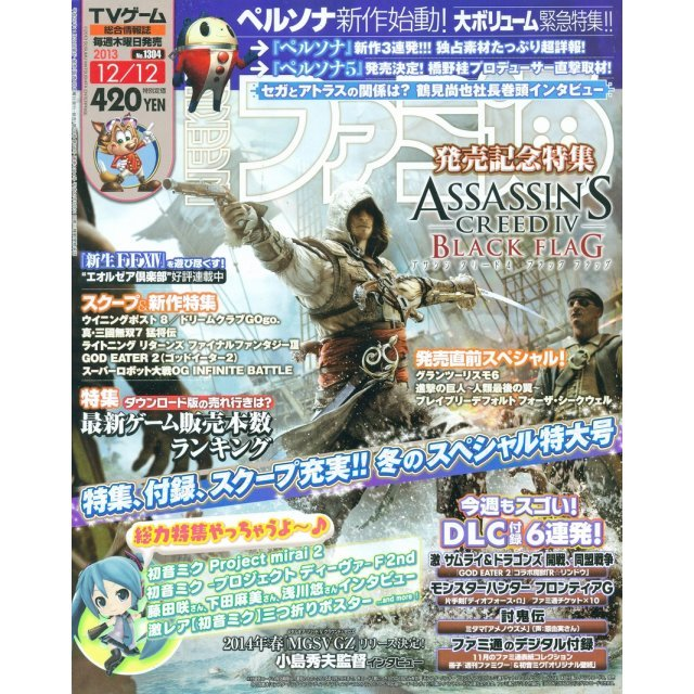 Weekly Famitsu No. 1304 (2013 12/12) [w/ DLC of Toukiden, Monster Hunter Frontier G etc]