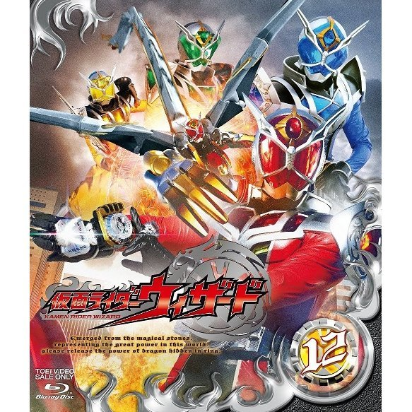 Kamen Rider Wizard Vol.12