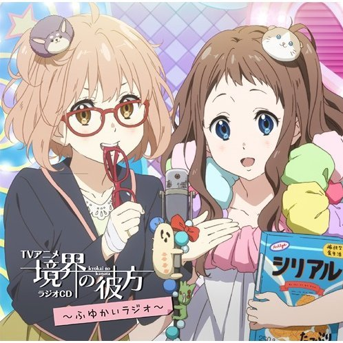 Radio Cd - Fuyukai Radio (Beyond The Boundary / Kyoukai No Kanata)