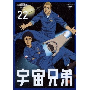 Space Brothers Vol.22