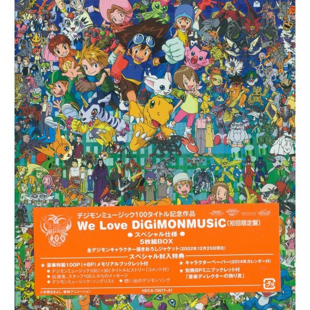 We Love Digimonmusic [Limited Edition]