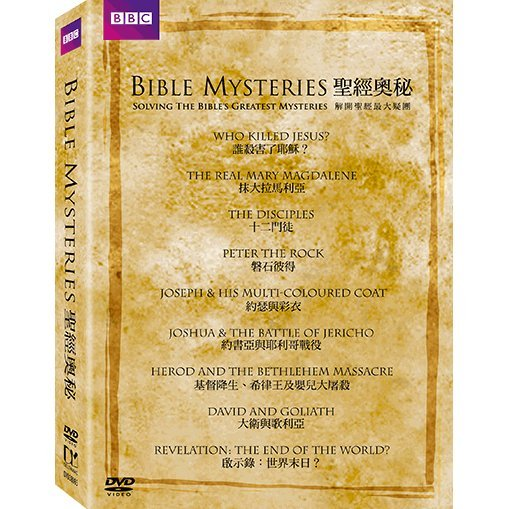 Bible Mysteries [4DVD]