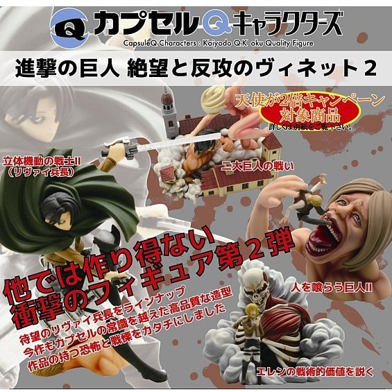 CapsuleQ Characters Attack on Titan Capsule Vol.2 (Set of 4 pieces)