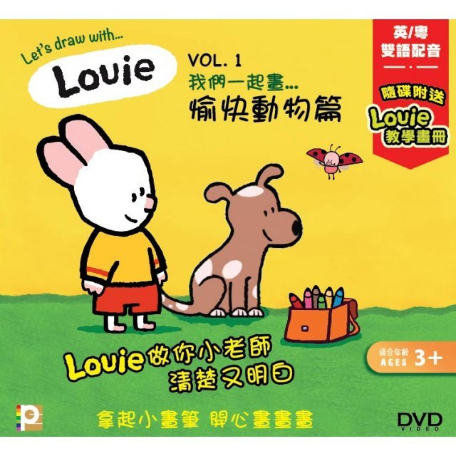 Louie Vol.1
