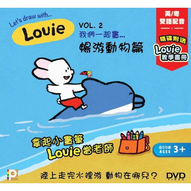 Louie Vol.2