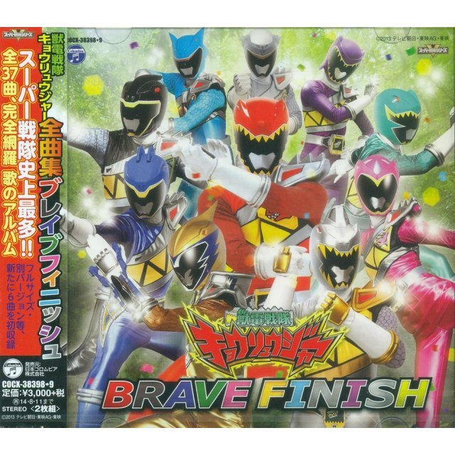 Juden Sentai Kyoryuger Complete Music Collection