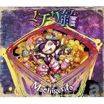 Machige Box [Limited Edition]