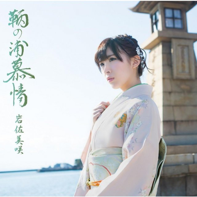 Tomo No Ura Bojo [CD+DVD Limited Edition]