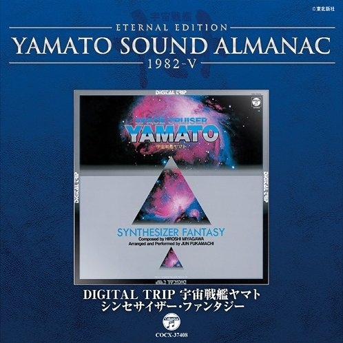 Yamato Sound Almanac 1982-V - Digital Trip Space Battleship Yamato Synthesizer Fantasy [Blu-spec CD]