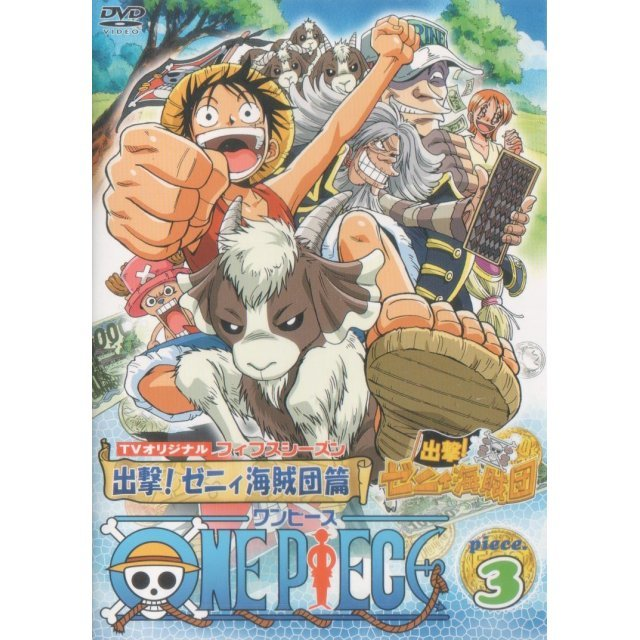 One Piece 5th Season Piece.3 TV Original