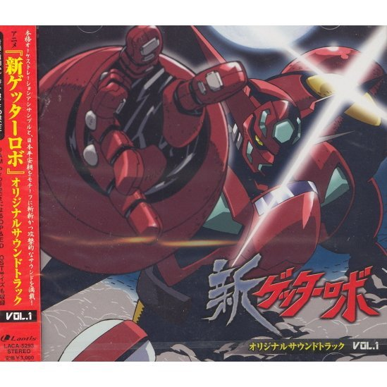 New Getter Robo - Original Soundtrack Vol.1
