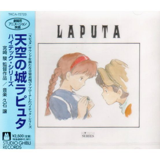 Laputa: Castle in the Sky (High-Tech Series)
