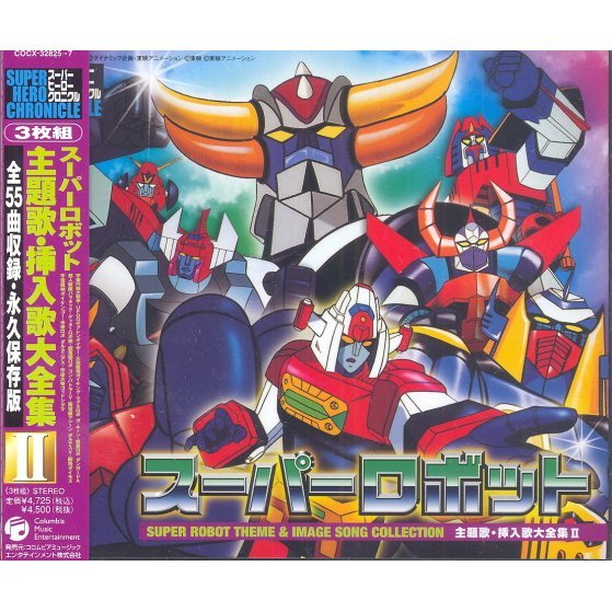 Super Robot Chronicle Theme Song Collection