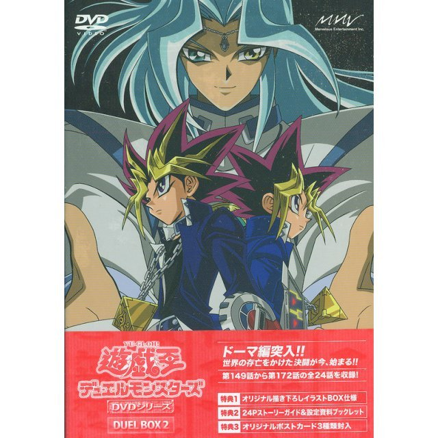 Yu-gi-oh! Duel Monsters Duel Box 2