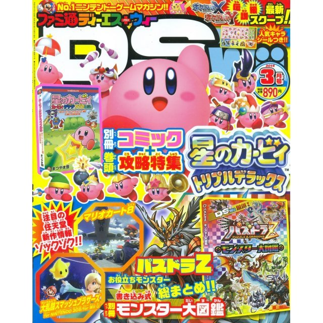Famitsu DS + Wii [March 2014]