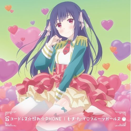 Codeless Tere Phone / Mo Gi Ta Te Fruits Girls (No-rin Insert Song & Outro Theme Maxi Single)